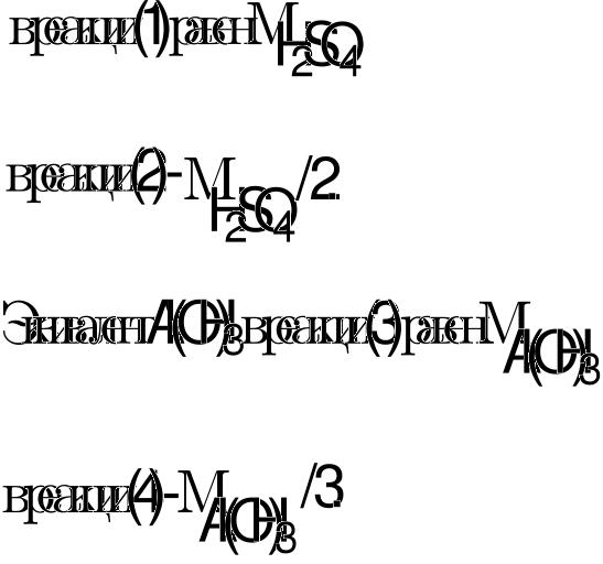 равен в реакции (1) М/1 и