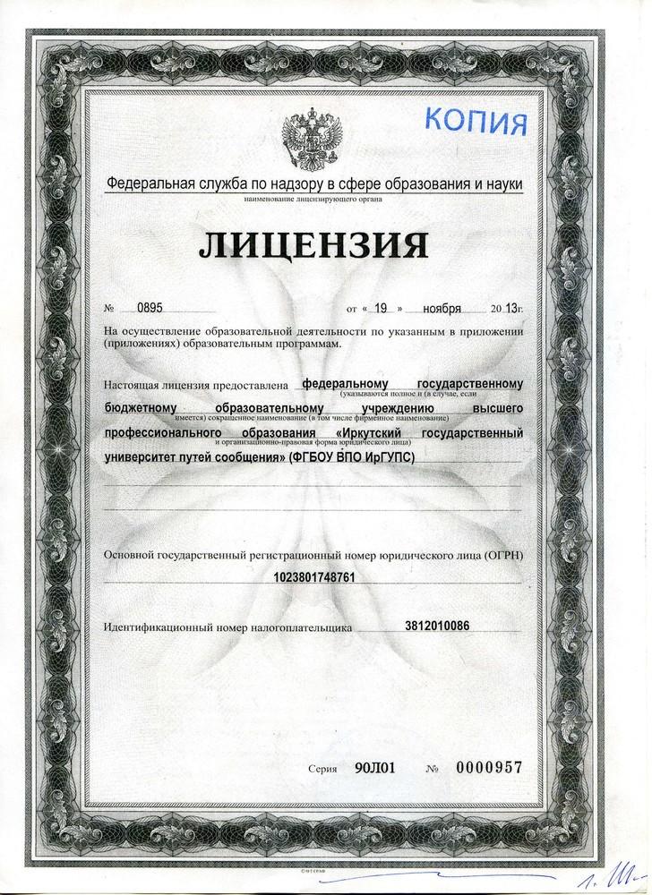 Учредительные документы лицензия